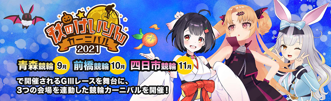 秋のけいりんカーニバル2021