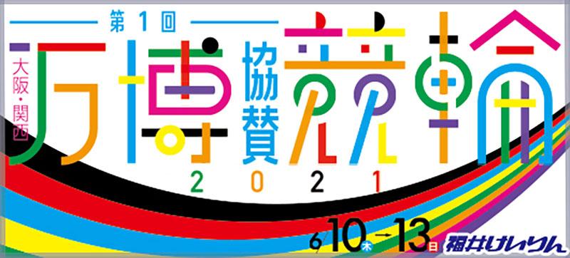 大阪関西万博協賛競輪