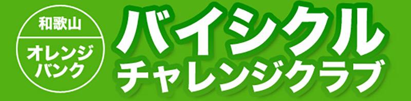 和歌山競輪のバイシクルチャレンジクラブ