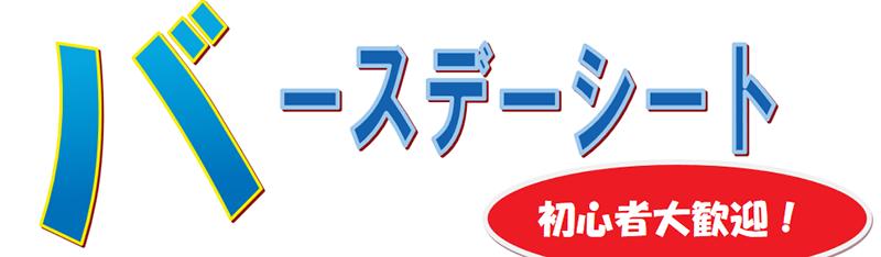 松山競輪のバースデーシートを利用しよう!