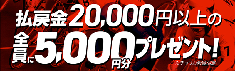 伊東F2ミッドナイトで2万円投票で5000円分プレゼント