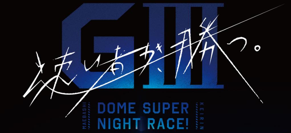 ドームスーパーナイトレース
