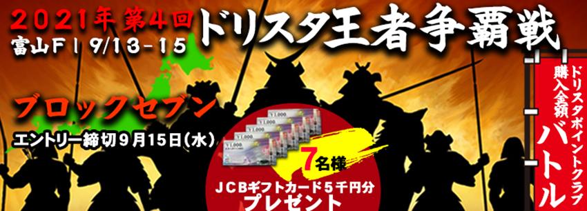 富山競輪ドリスタポイントクラブ会員限定のキャンペーン
