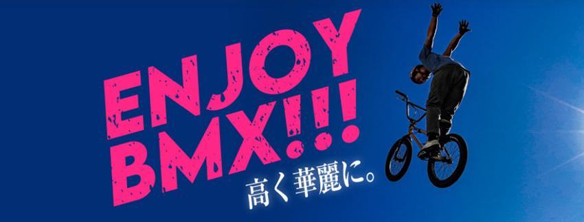 京都向日町競輪場でBMX!