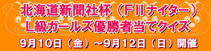 北海道新聞社杯争奪戦