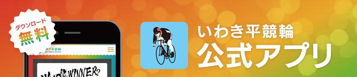 いわき平競輪公式アプリ