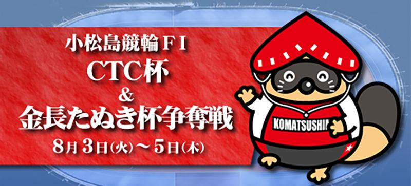 小松島競輪で開催されるCTC杯開催記念で選手のサイン入りクオカードプレゼントキャンペーン