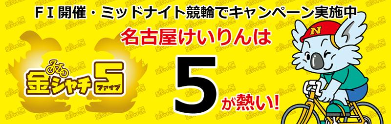 名古屋競輪は5が熱い!その理由は!?