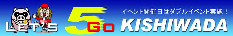 岸和田競輪は5が付く日がお得!