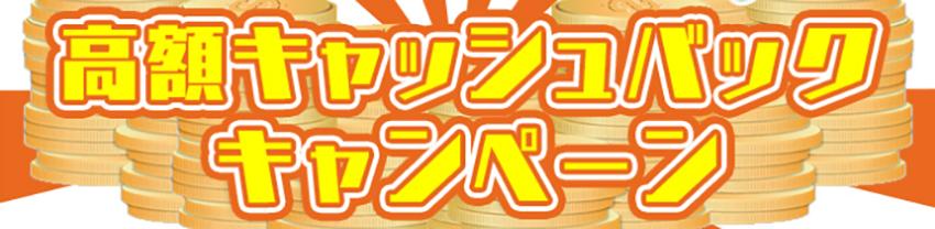 福井競輪高額キャッシュバックキャンペーン