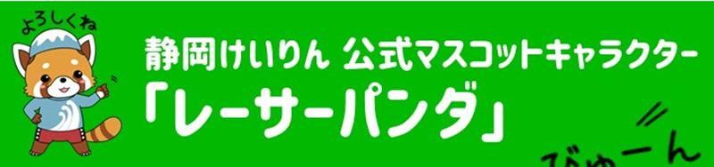 静岡競輪公式マスコットキャラクター「レッサーパンダ」