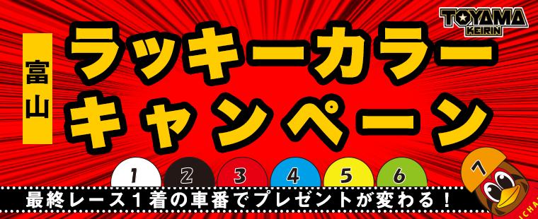 富山競輪恒例のラッキーカラーキャンペーンについて