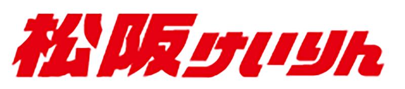 松坂競輪場「夏の霜ふり本舗杯」キャンペーン情報