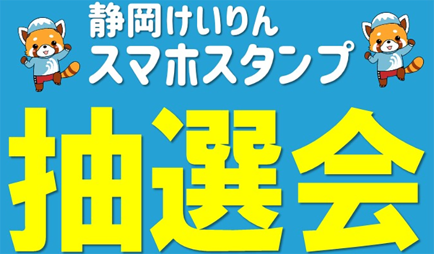 静岡競輪スマホスタンプ抽選会