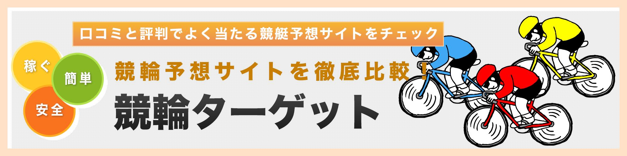 【競輪予想ターゲット】口コミと評判でよく当たる予想サイトがチェックできます!