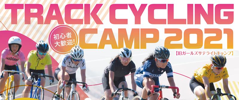 トラックサイクリングキャンプ2021【旧ガールズサテライトキャンプ】