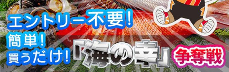 海の幸争奪戦!函館ナイター競輪