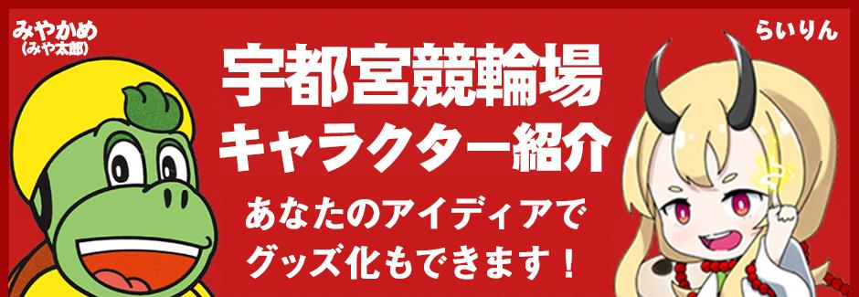 宇都宮競輪場キャラクター紹介