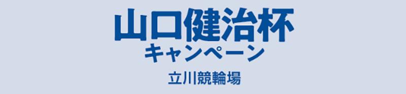 山口健治杯のキャンペーン情報